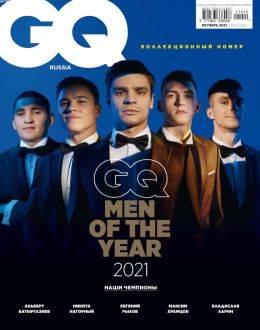 GQ №10 октябрь 2021...