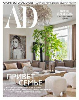 Architectural digest №4 апрель 2021...