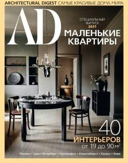 Architectural digest специальный выпуск декабрь...
