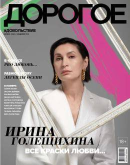 Дорогое удовольствие. Владивосток ноябрь 2021...