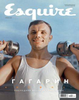 Esquire №4 апрель 2021...