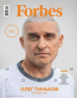 Forbes №1 январь 2021...
