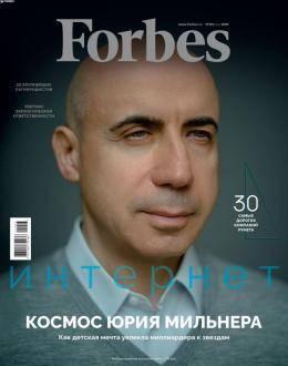 Forbes №3 март 2021...