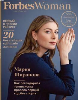 Forbes Woman №1 март...