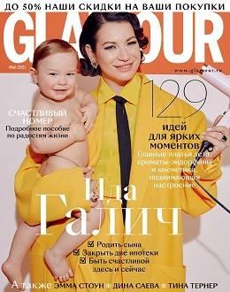 Glamour №5 май 2021...