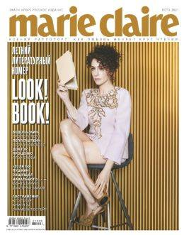 Marie Claire №6 лето 2021...