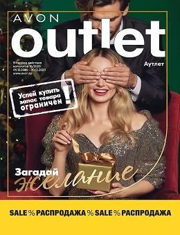Эйвон Аутлет 16 2020 Казахстан...