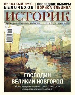 Историк №7-8 июль-август 2021...