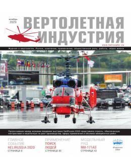 Вертолётная индустрия №4 ноябрь 2020...