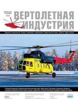 Вертолётная индустрия спецвыпуск Экономика 2020...