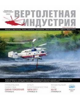 Вертолётная индустрия спецвыпуск Пожаротушение 2020...