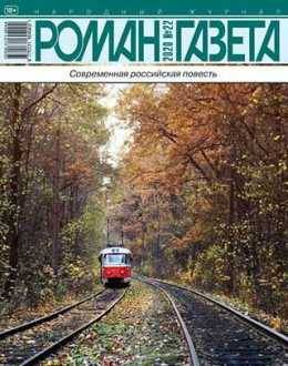 Роман-газета №22 2020...