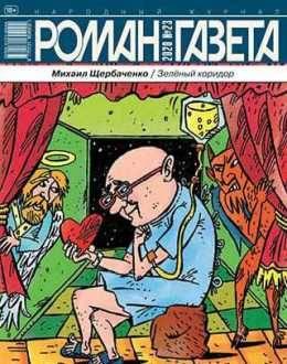 Роман-газета №23 2020...