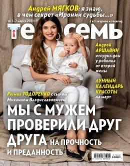 Антенна Телесемь №8 март 2021...