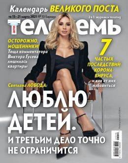 Антенна Телесемь №10 март 2021...