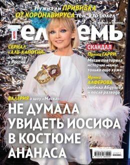 Антенна Телесемь №11 март 2021...