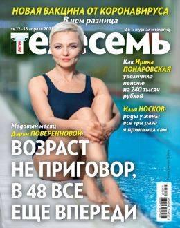 Антенна Телесемь №14 апрель 2021...