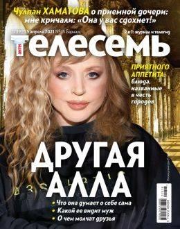 Антенна Телесемь №15 апрель 2021...