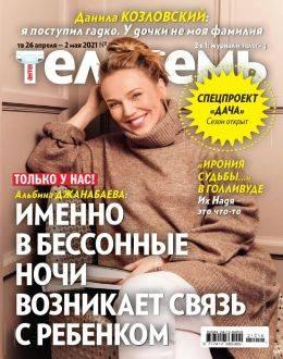 Антенна Телесемь №16 апрель-май 2021...