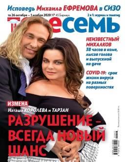 Антенна Телесемь №43 октябрь-ноябрь 2020...