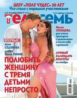 Антенна Телесемь №44 ноябрь 2020...