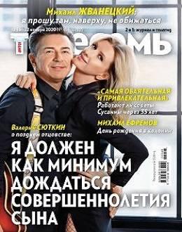 Антенна Телесемь №46 ноябрь 2020...