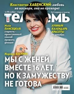 Антенна Телесемь №48 ноябрь-декабрь 2020...