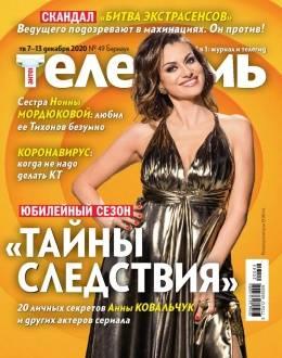 Антенна Телесемь №49 декабрь 2020...