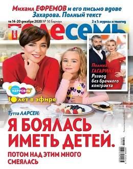 Антенна Телесемь №50 декабрь 2020...