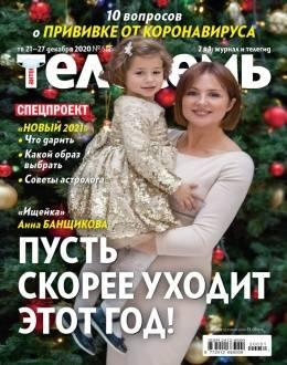 Антенна Телесемь №51 декабрь 2020...