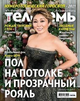Антенна Телесемь №1 январь 2021...