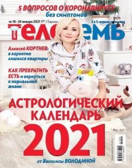 Антенна Телесемь №2 январь 2021...
