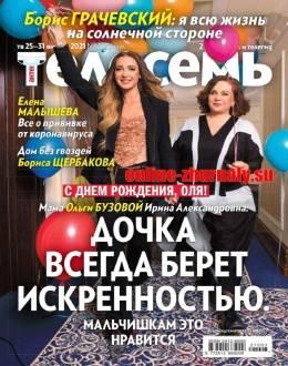 Антенна Телесемь №3 январь 2021...