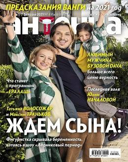 Антенна Телесемь №4 февраль 2021...
