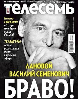 Антенна Телесемь №5 февраль 2021...