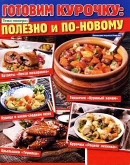 Коллекция вкусных блюд №7 2020...