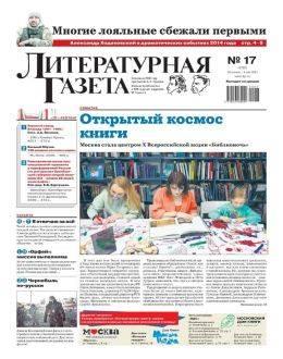 Литературная газета №17 апрель-май 2021...