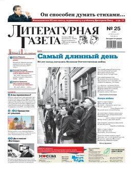 Литературная газета №25 июнь 2021...