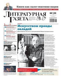 Литературная газета №26 июнь-июль 2021...