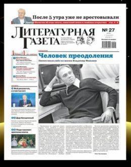 Литературная газета №27 июль 2021...
