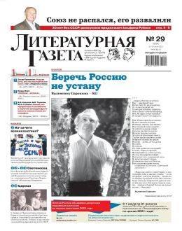 Литературная газета №29 июль 2021...