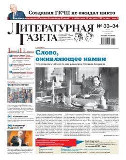 Литературная газета №33-34 август 2021...