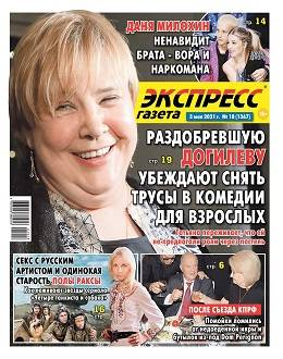 Экспресс газета №18 апрель 2021...