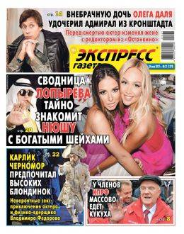 Экспресс газета №21 май 2021...