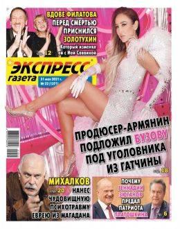 Экспресс газета №22 май-июнь 2021...