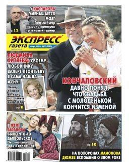 Экспресс газета №31 июнь 2021...