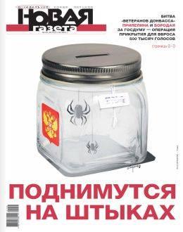 Новая газета №58 май 2021...