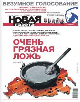 Новая газета №59 июнь 2021...