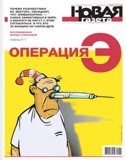 Новая газета №60 июнь 2021...