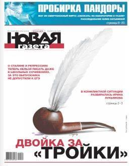Новая газета №62 июнь 2021...